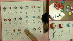 Alif Bay Pay الفبے پہ: Urdu-Alphabate
