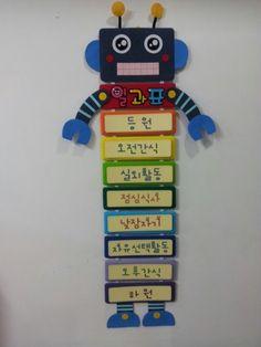 로봇 하루일과표#새학기 교실#환경판#어린이집꾸미기 : 네이버 블로그 Diy And Crafts, Crafts For Kids, English Classroom, Cvc Words, Nice To Meet, Toddler Crafts, Math Centers, Activities For Kids, Preschool
