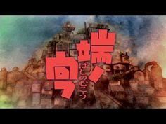 『端ノ向フ』 Independent animation 「HASHI no MUKOU」by Tsukahara