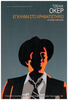 Περίληψη  Σ' αυτό το αστυνομικό μυθιστόρημα του Τζελίλ Οκέρ, ο πρωτόβγαλτος ιδιωτικός ντετέκτιβ Ρεμζί Ουνάλ, παραιτηθείς από την ...