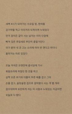 Korean poetry 시