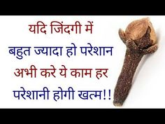 Vedic Mantras, Hindu Mantras, Health And Fitness Articles, Good Health Tips, Grey Hair Home Remedies, Ganpati Mantra, Mantra Tattoo, Hindu Quotes, Positive Energy Quotes