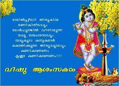 Vishu Greetings വിഷു ആശംസകള് 2015 Vishu Wishes Vishu Quotes Vishu SMS Vishu Wallpaper | Kandathum Kettathum - Kerala God's Own Country Information, News, Photos, Videos, Travel Guide
