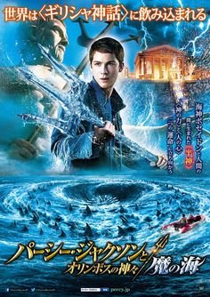 Percy Jackson: Sea of Monsters | 14 International Movie Posters That Are Very Different From The U.S. Version | *chokes?*