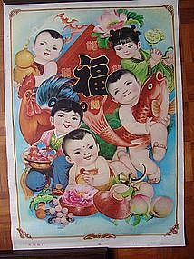 Chinese New Year chubby babies poster – boys and girls (item Chinese New Year Poster, Chinese Posters, New Years Poster, Chinese Babies, Chubby Babies, Chinese Opera, Propaganda Art, Baby Posters, Poster Boys