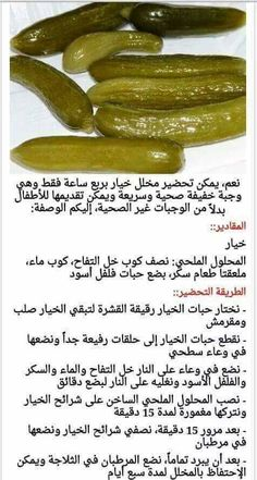 Arabian Food, Cookout Food, Good Food, Yummy Food, Homemade Pickles, Lebanese Recipes, Middle Eastern Recipes, Food Hacks, Food Dishes