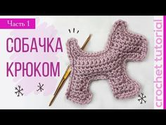 Волшебная Собачка Крючком #1 Как сделать подарок на Новый Год быстро! Magicmornings - YouTube Crochet Motif, Crochet Patterns, Finger Puppets, Amigurumi Toys, Crochet Accessories, Crochet Animals, Free Pattern, Crochet Earrings, Stitch