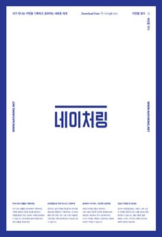 slowalk :: 온라인 자연활동 공유 플랫폼 '네이처링' Sign Design, Banner Design, Book Design, Cover Design, Layout Design, Text Layout, Poster Layout, Book Layout, Typography Layout