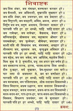 II Shivashtak II शिवाष्टक:
