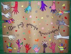 κολαζ με παλάμες Diy Crafts For School, Paper Crafts For Kids, School Projects, Preschool Activities, Classroom Displays, Classroom Organization, Classroom Decor, Starting A Daycare, Nursery Activities