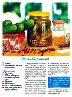 Vegtable Salad, Pickles, Cucumber, Tasty, Healthy Recipes, Cooking, Food, Russian Recipes, Easy Meals