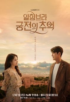 I like what the poster designer was going for in the two official posters for tvN fantasy romance drama Memories of Alhambra but am peeved that the execution wasn't up to par. The drama has a fantasy element after the … Continue reading → Watch Korean Drama, Watch Drama, Korean Drama Movies, Korean Drama Stars, K Drama, Drama Fever, Girl Drama, Park Shin Hye, Drama Korea