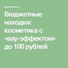 Бюджетные находки: косметика с «вау-эффектом» до 100 рублей