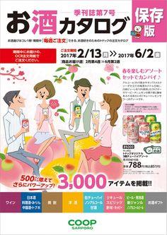 お酒カタログ季刊誌7号_2