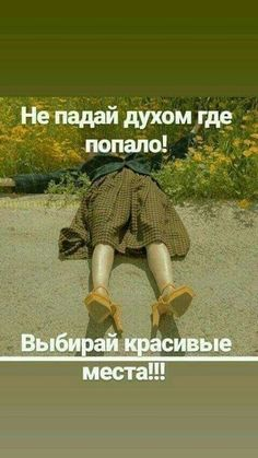 Words Quotes, Wise Words, Funny Facts, Funny Quotes, Ways To Destress, Russian Quotes, Happy Quotes Inspirational, Happy New Year Images, Just Smile