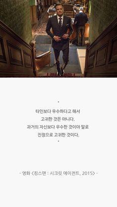세상을 즐겁게 피키캐스트 Study Quotes, Wise Quotes, Movie Quotes, Famous Quotes, Inspirational Quotes, Movie Dialogues, Korean Quotes, Learn Korean, Life Pictures