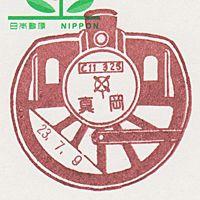 Mooka Post Office - Tochigi Pref. (真岡郵便局・支店/栃木県真岡市) Japan Post, Passport, It Works, Stamps, Japanese, Collection, Asia, Seals, Japanese Language