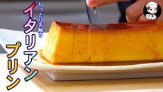 流行りのコンビニスイーツ・イタリアンプリンを作って食べたら衝撃だった - YouTube