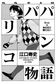 "tm31415: "" パパリンコ物語(1986) """
