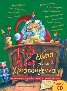 my books – Antonis Papatheodoulou Christmas Mood, Xmas, Christmas Ornaments, Winter Activities, Crafts For Kids, Holiday Decor, Books, Crafts For Children, Libros