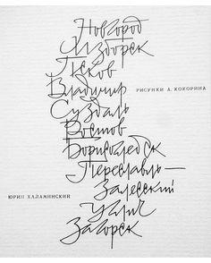 Lettering for exhibition in Glushchenkoizdat publishing house. Леттеринг и логотип для отчётной выставки «Прекрасен облик наших…