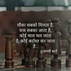Motivational quotes for students and motivational stories Hindi Quotes Images, Inspirational Quotes In Hindi, Motivational Picture Quotes, Hindi Quotes On Life, Life Lesson Quotes, Motivational Stories, Motivational Status In Hindi, Motivational Quotes In Hindi, Quotes Positive