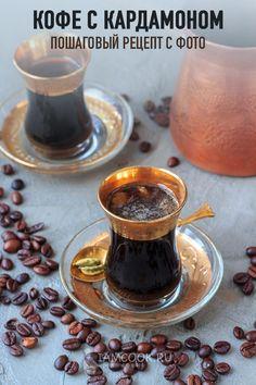 Кофе с кардамоном — рецепт с фото и видео пошагово. Чашечка ароматного, пряного, бодрящего кофе с кардамоном - отличное начало дня!  #кофе #утро #завтрак #рецепт #рецептик #кофеин #напитки Coffee Is Life, I Love Coffee, Hot Coffee, Coffee Break, Brown Coffee, Chocolate Coffee, Coffee Cafe, Food Photo, Kids Meals