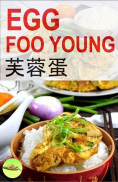 Egg Foo Young 芙蓉蛋 is an authentic Chinese egg cuisine. This is an easy Egg Foo Young recipe. Vegan Kitchen, Kitchen Recipes, Asian Cooking, Easy Cooking, Easy Asian Recipes, Ethnic Recipes, Authentic Chinese Recipes, Authentic Egg Foo Young Recipe, Breakfast Lunch Dinner