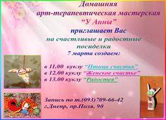 7 марта приглашаю на Счастливые и Радостные посиделки  в 11.00 - создаем Птицу Счастья (для всех и участников встреч группы Карамельки. Раскрываю секреты написания терапевтической сказки).  в 12.00 - создаем куклу Женское Счастье, которая помогает сохранить и приумножить счастье, исполняет желания.  в 13.00 - создаем куклу Радостея, которая в дом приносит радость, удачу, хорошее настроение и позитивную энергию.  Продолжительность - 1 часа Стоимость - 100 гривен ☎ Запись по тел. (09