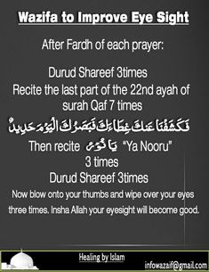 Wazifa for improve eye sight Duaa Islam, Islam Hadith, Islam Muslim, Allah Islam, Islam Quran, Islam Beliefs, Alhamdulillah, Hadith Quotes, Muslim Quotes