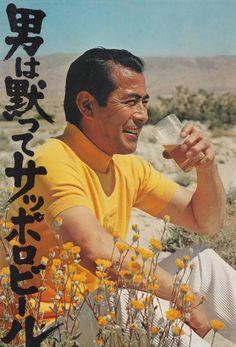 Toshiro drinking in the desert Japanese Beer, Japanese Film, Japanese Poster, Vintage Japanese, Chinese Beer, Retro Ads, Vintage Ads, Vintage Posters, Toshiro Mifune