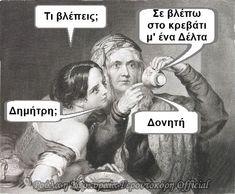 Τα YOLO της Τρίτης | Athens Voice Greek Memes, Funny Greek Quotes, Ancient Memes, Postcards From Italy, Just Kidding, Beach Photography, Picture Video, Funny Jokes, Funny Pictures