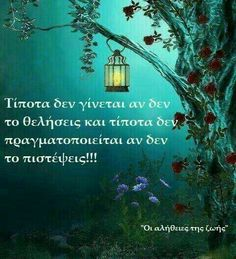 ... Greek Words, Special Quotes, Greek Quotes, Let It Be, Travel, Inspiration, Beautiful, Coaching, Angel