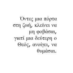 Image discovered by Find images and videos about text, greek quotes and greek on We Heart It - the app to get lost in what you love. Spirit Quotes, Greek Words, Greek Quotes, Sarcasm, Find Image, We Heart It, Life Quotes, Wisdom, Letters