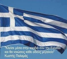 ελλαδα #ελλαδα ελλαδα Greek Memes, Greek Quotes, South Cyprus, Greek Flag, Places In Greece, Anais Nin, Charles Bukowski, Scott Fitzgerald, Thessaloniki