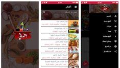 تطبيق ﺍﻃﺒﺎﻗﻲ Atbaki وصفات مأكولات Ramadan, Cooking, Recipes, Kitchen, Recipies, Ripped Recipes, Brewing, Cuisine, Cooking Recipes