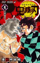 Demon Slayer: Kimetsu no Yaiba manga volume 4 features story and art by Koyoharu Gotouge.