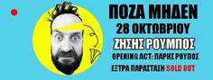Stand-up comedy ΠΟΖΑ ΜΗΔΕΝ του Ζήση Ρούμπου
