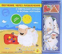 """Книга """"С овечками играем и формы изучаем. Учим фигуры. Книжка с магнитами"""" - купить на OZON.ru книгу С овечками играем и формы изучаем. Учим фигуры. Книжка с магнитами с доставкой по почте   978-5-91893-031-1"""
