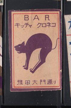 Old Matchbox label Japan Patriotic ABBZ90 Cat