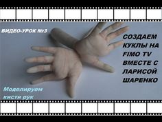Создаем куклу. Видео-урок №3: Лепим кисти рук. - YouTube