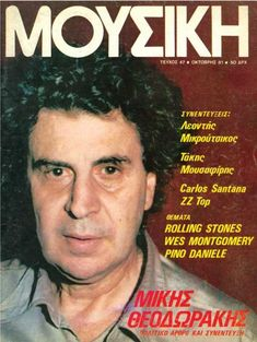 Τεύχος 47 - Μουσική Zz Top, Greek Music, Retro Ads, Cyprus, Rolling Stones, Magazine, Music, The Rolling Stones, Magazines