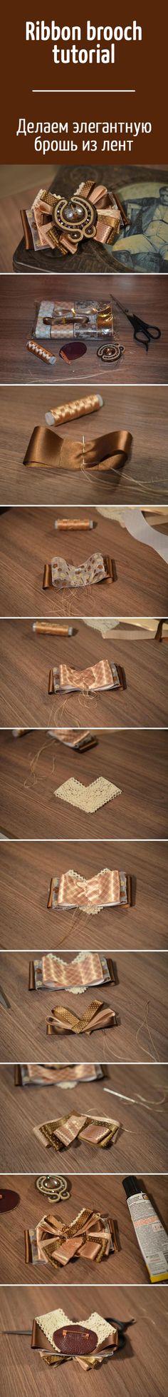Ribbon brooch tutorial / Делаем элегантную брошь из лент