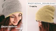 Мастер-класс  Двойная двухслойная шапка спицами  #kotikova_doublehat |...