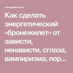 Как сделать энергетический «бронежилет» от зависти, ненависти, сглаза, вампиризма, порчи!  