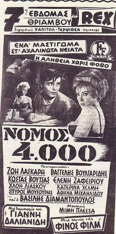Finos Film - Photo Gallery Ταινίας: 'Νόμος 4000' (1962) Cinema Posters, Movie Posters, Tv, Greek, Movies, Films, Cards, Bright, Photos
