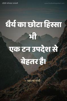 Hindu Quotes, Desi Quotes, Inspirational Quotes In Hindi, Motivational Picture Quotes, Sarcasm Quotes, Wisdom Quotes, Quotes Quotes, Qoutes, Gandhi Jayanti Quotes