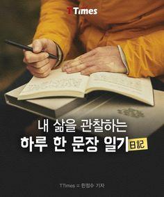 성공한 사람들의 루틴 '일기' - T Times Better Than Yesterday, Quotations, My Dream, Knowledge, Mindfulness, Advice, Writing, Study, How To Plan