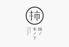 Art direction, graphic design, and branding by Masaomi Fujita of studio Tegusu for the Kakinokinoshita art gallery. Masaomi Fujita is an art director and Typo Logo, Logo Branding, Branding Design, Logo Design, Type Design, Typography Design, Brand Identity, Packaging Design, Web Design