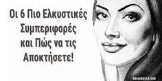 «Η αυτοπεποιήθηση που νιώθουμε και ο τρόπος που την εξωτερικεύουμε είναι ένα εξαίρετα ελκυστικό χαρα Lovely Creatures, Greek Quotes, Art Of Living, Better Life, Woman Quotes, Life Is Beautiful, Self Improvement, Personal Development, I Am Awesome
